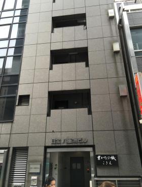 日宝八重洲ビルの内装