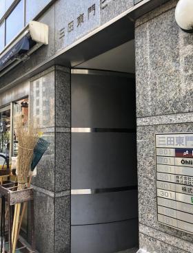 三田東門ビルのエントランス