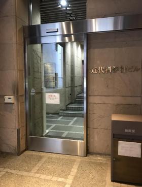 近代科学社ビルの内装