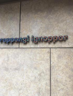 六本木イグノポールビルの内装