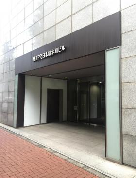 MFPR日本橋本町(旧シオノギ本町共同)ビルのエントランス