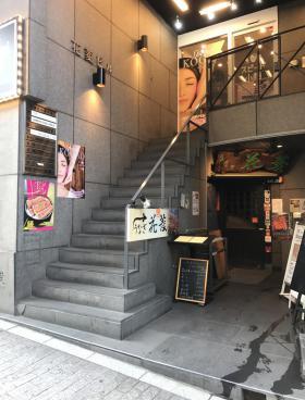 渋谷花菱ビルのエントランス