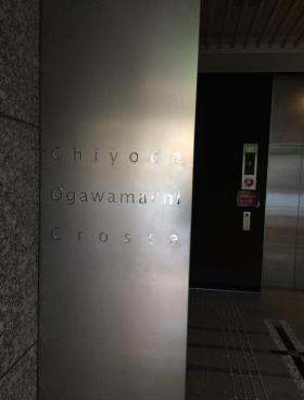 千代田小川町クロスタその他写真