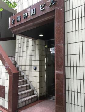 金陽神田ビルのエントランス