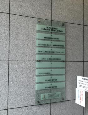 亀戸アイマークビルの内装