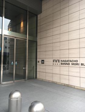 永田町山王森ビルのエントランス