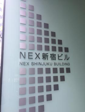 NEX新宿ビルその他写真