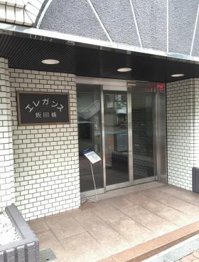 エレガンス飯田橋ビルのエントランス