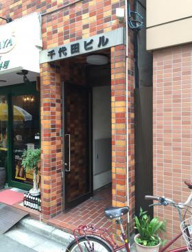 千代田ビルのエントランス