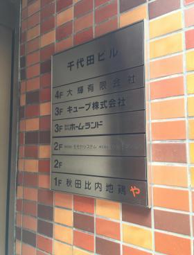 千代田ビルの内装