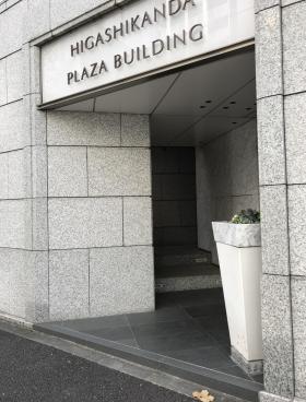 東神田プラザビルのエントランス