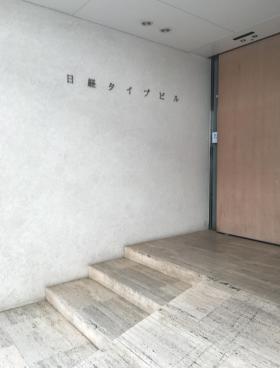 日経タイプビルのエントランス