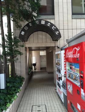 神田司町国土ビルのエントランス