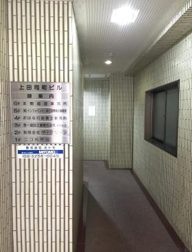 上田司町ビルの内装