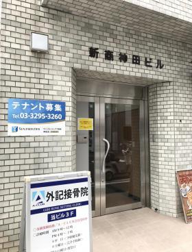 新商神田ビルのエントランス