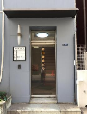 神田鎌倉ビルのエントランス
