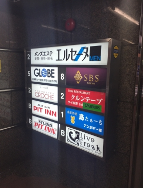 アコード新宿その他写真