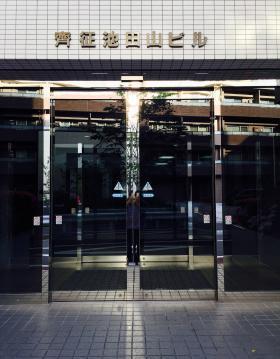 齊征池田山ビルのエントランス
