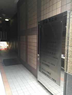 田村ビルのエントランス