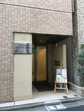 第2田村ビルのエントランス