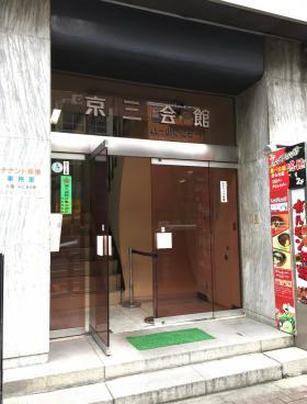 京三会館ビルのエントランス