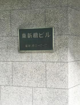 東新橋ビルの内装