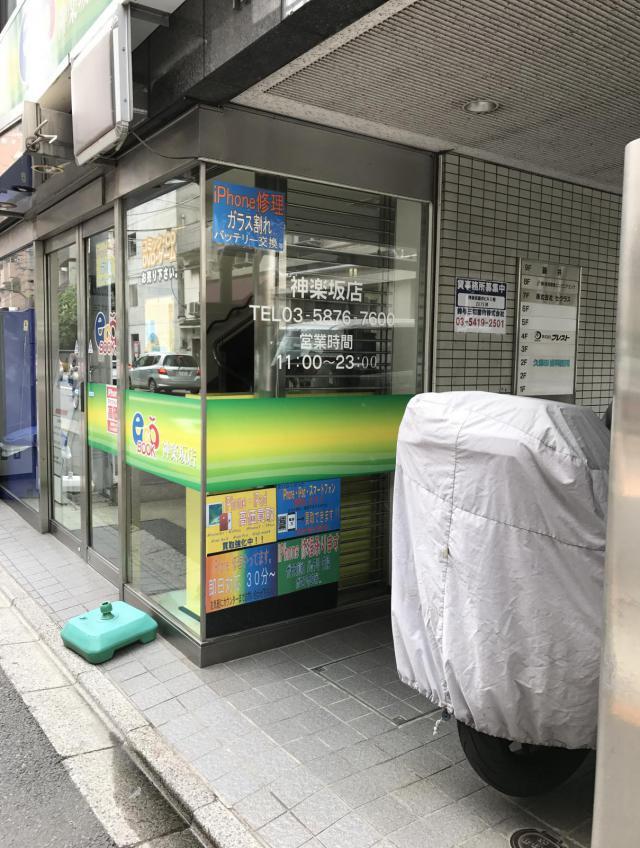 神楽坂藤井ビルのエントランス
