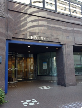 JPR千葉ビルのエントランス