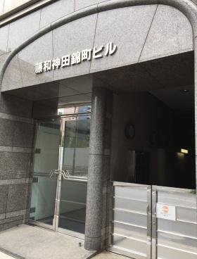 藤和神田錦町ビルのエントランス