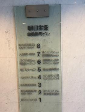 船橋湊町ビルの内装