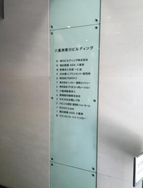 八重洲香川ビルその他写真