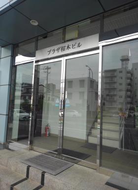プラザ桜木ビルのエントランス