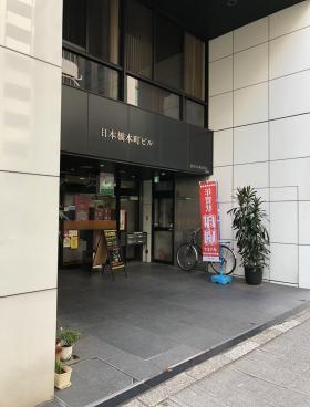 日本橋本町ビルのエントランス