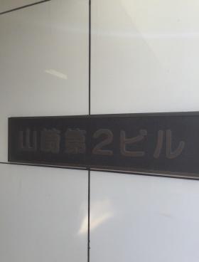 山崎第2ビルの内装