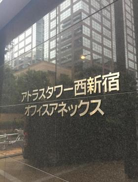 アトラスタワー西新宿の内装