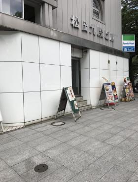 松岡九段ビルのエントランス