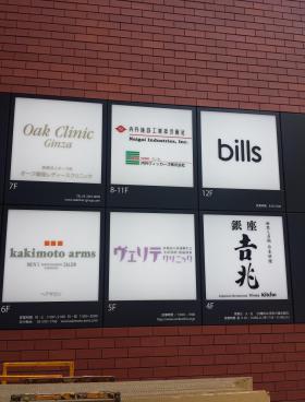 大倉本館(オオクラハウス)ビルのエントランス