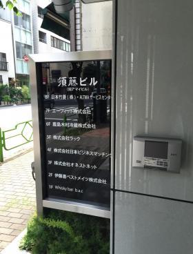 須藤ビル(旧アマイビル)の内装