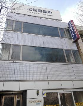 丹京ビルの外観写真