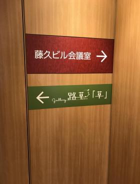 藤久ビル東5号館その他写真