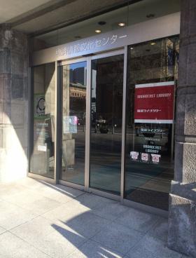 横浜情報文化センターのエントランス