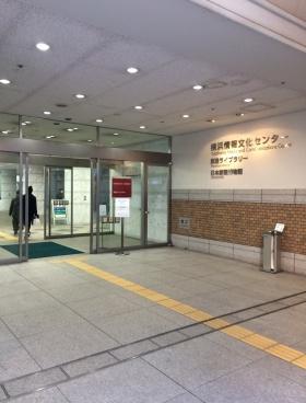 横浜情報文化センターの内装