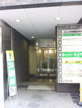 ユニオン駅前ビルのエントランス