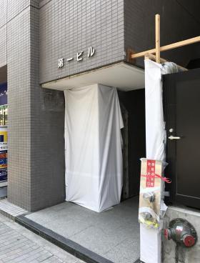 日本橋兜町ファースト(旧第一ビル)ビルのエントランス