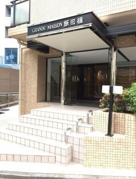 グランドメゾン飯田橋ビルのエントランス