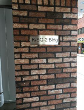K/SQ-2 Bldgの内装