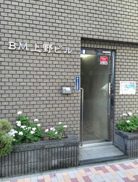BM上野ビルのエントランス