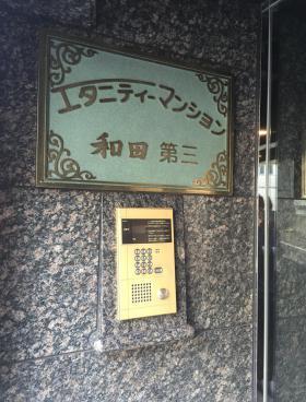 エタニティマンション和田第3ビルの内装