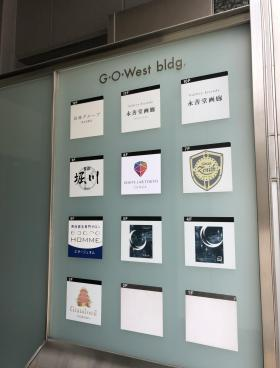 G・O・Westビルの内装