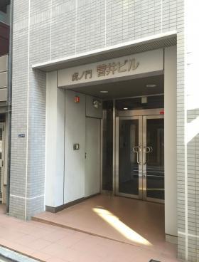 虎ノ門菅井ビルのエントランス